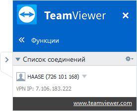 VPN соединение через TeamViewer и его настройка