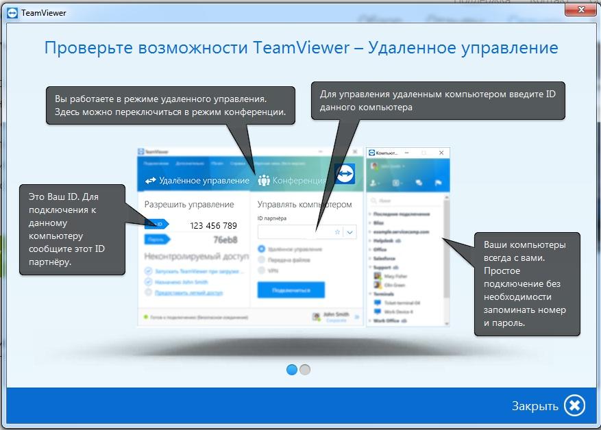 Новая версия TeamViewer 13 доступна для скачивания